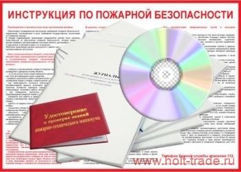 документы о проверке знаний